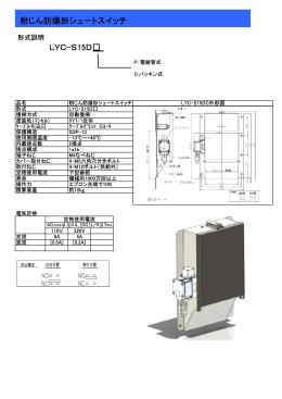 LYC-S15D   粉じん防爆形シュートスイッチ