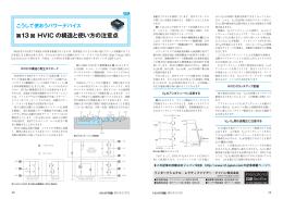 (2014年11月10日) 「こうして使おうパワーデバイス」 第13回 HVIC