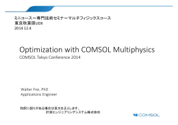 COMSOL Multiphysicsによる最適化