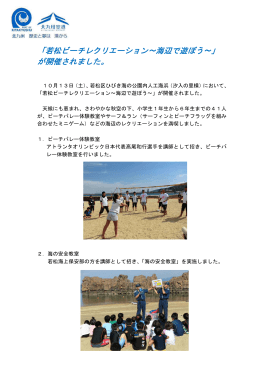 「若松ビーチレクリエーション∼海辺で遊ぼう∼」 が開催されました。