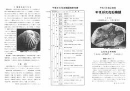 やまがた化石鞠語 - 山形県立博物館