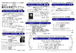 蓼科音楽祭プログラム