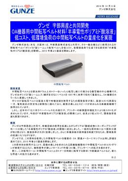 低環境負荷の中間転写ベルト材料を宇部興産と共同開発