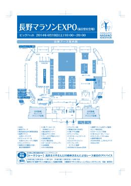 長野マラソンEXPO(前日受付会場) ビッグハット 2014年4月19日(土)10