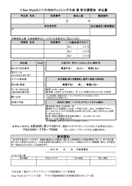参加誓約 <Sea-StyleG>7/5YBMフィッシング大会 兼 前日講習会 申込書