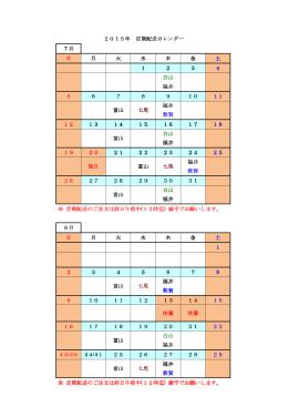 定配カレンダー7-12月