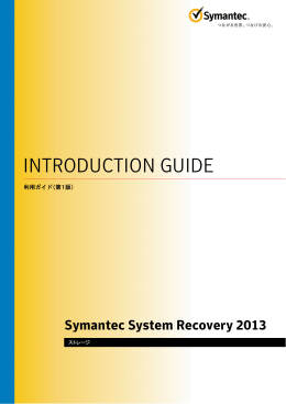 Symantec System Recovery 2013利用ガイド