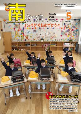 笠 沙 小 学 校 スタート!!