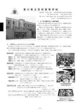 香 川 県 立 笠 田 高 等 学 校