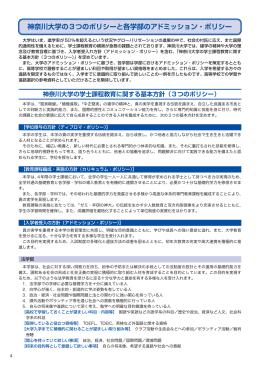 神奈川大学の学士課程教育に関する基本方針(3つのポリシー)