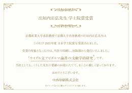 庄垣内正弘先生 学士院賞受賞