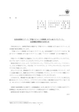 芦屋ベイコート倶楽部 ホテル&スパリゾート
