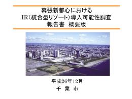 幕張新都心における IR(統合型リゾート)導入可能性調査 報告