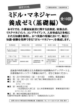 ミドル・マネジャー 養成ゼミ(基礎編)