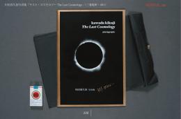 川田喜久治・写真集「ラスト・コスモロジー 」三菱地所・491