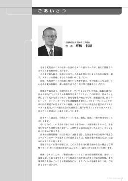 会長委員長のご挨拶(PDF)
