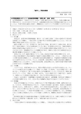 数学I 学習指導案 広島県立尾道東高校教諭 福田 怜史 (PDFファイル)