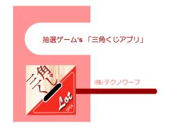抽選ゲーム`s 「三角くじアプリ」