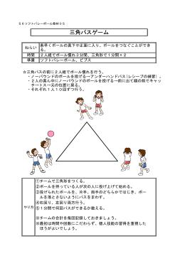 三角パスゲーム - Ec