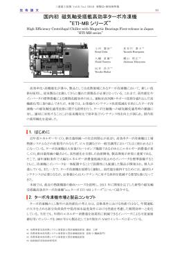 """国内初 磁気軸受搭載高効率ターボ冷凍機""""ETI"""