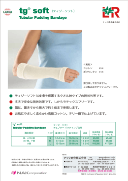 ティジーソフトは皮膚を保護するタオル地タイプの筒状包帯です。 丈夫で