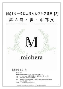 鼻・中耳炎 - ホメオパシー・レメディスクール.com
