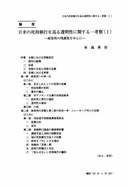 日米の死刑執オラを巡る透明性に関する一考察(ー)