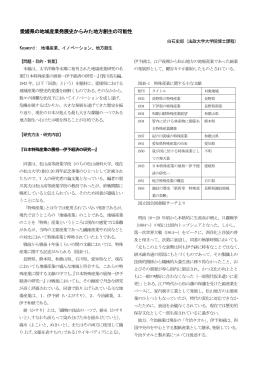 愛媛県の地域産業発展史からみた地方創生の可能性