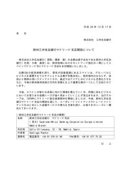 欧州三井住友銀行マドリード支店開設について