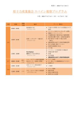 スペイン視察訪問プログラム - 一般社団法人 日本原子力産業協会