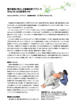 肘の診断に活用できる四肢専用MRI (PDF/815KB)