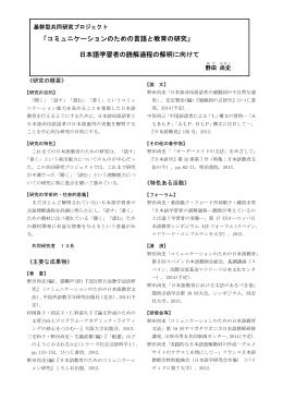 「コミュニケーションのための言語と教育の研究」 日本語学習者の読解