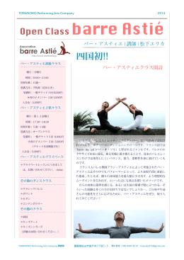 四国初!!バー・アスティエクラス開設 - TORANOKO Performing Arts