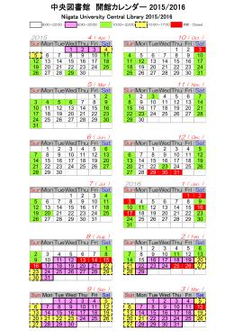 中央図書館 開館カレンダー 2015/2016
