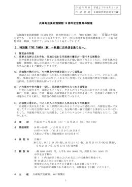 兵庫陶芸美術館開館10周年記念展等の開催(PDF:279KB)