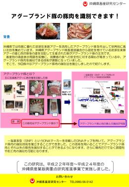 アグーブランド豚の豚肉を識別できます!