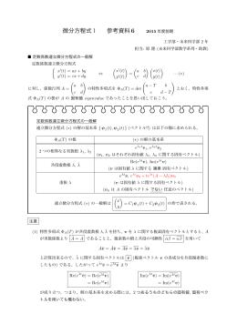 微分方程式Ⅰ 参考資料 6