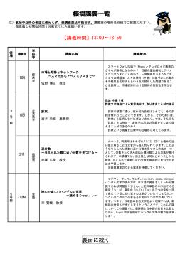 模擬講義(1)(13:00~13:50)