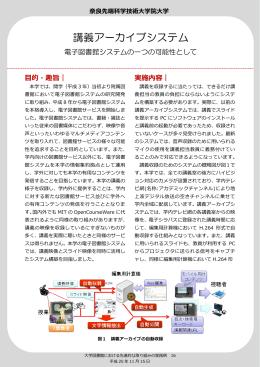 講義アーカイブシステム 電子図書館システムの一つの可能性として