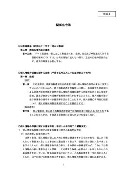別添4 関係法令等(PDF:150KB)