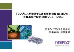 『シノプシスが提供する最新仮想化技術を用いた、 自動車向け設計・検証