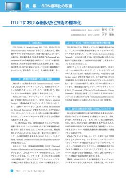 ITU-Tにおける網仮想化技術の標準化 - ITU-AJ