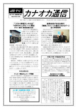 週刊 333 - 冷凍・冷蔵・空調・厨房設備 株式会社 カナオカ機材