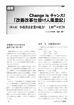 Change is チャンス!「改善改革仕掛け人風雲記」