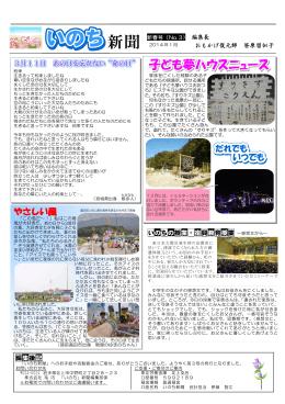 新聞 - 株式会社桜