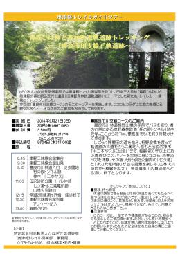 青森ひば林と森林鉄道軌道跡トレッキング ~「喜良市川支線
