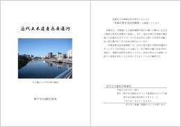 「近代土木遺産兵庫運河」(PDF形式:358KB)