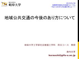 (倉内文孝教授) (PDFファイル 609.2KB)