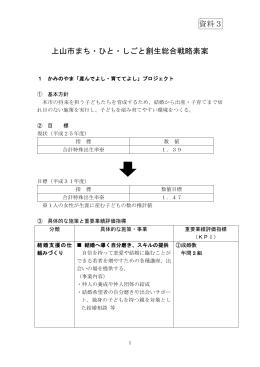 資料3:上山市まち・ひと・しごと総合戦略素案 [PDFファイル/384KB]