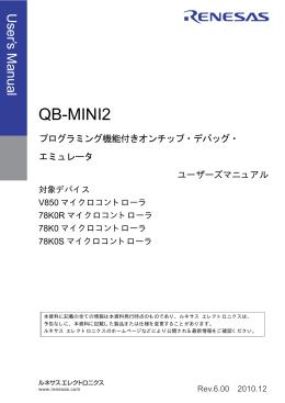 QB-MINI2 プログラミング機能付きオンチップ・デバッグ・エミュレータ